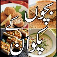 pakistani food recipes by chef zakir zubaida apa android free