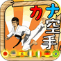 Kana Karate - Language Master 1.7.5.1