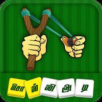 சொல்லிஅடி - தமிழோடு விளையாடு! icon