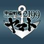 宇宙戦艦ヤマト2199Live壁紙 2.3