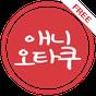 애니오타쿠 - 무료애니메이션, 무료만화