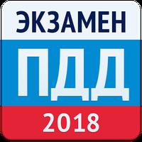 Иконка Экзамен ПДД 2018- Билеты ГИБДД