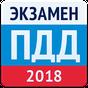 Экзамен ПДД 2018- Билеты ГИБДД 2.9.4