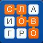 Слово за слово - игра в слова 3.4.0.1