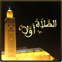 Salaat First (horaires de prière) 1.2.6