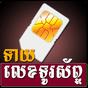 Khmer Phone Number Horoscope 2.1