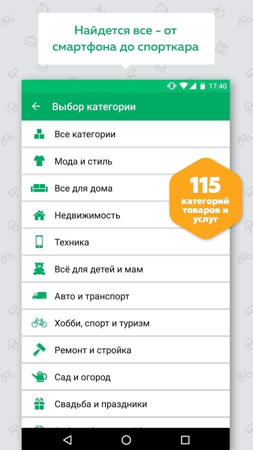 скачать приложение куфар на андроид - фото 6
