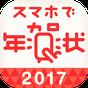 スマホで年賀状2017 写真つき年賀状を作成できる無料アプリ 3.3