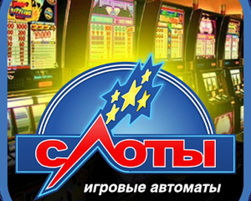 вулкан игровые автоматы 2016