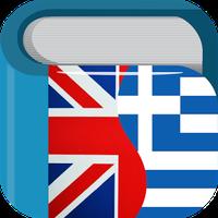 Εικονίδιο του Αγγλο Ελληνικό Λεξικό και Μεταφράστης ΔΩΡΕΑΝ