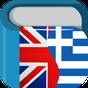 Αγγλο Ελληνικό Λεξικό και Μεταφράστης ΔΩΡΕΑΝ 5.8.0