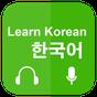 Học Tiếng Hàn Giao Tiếp 1.10