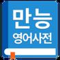 만능 영어사전 : 영한,한영,무료,영어단어,단어장,사전