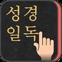 성경일독Q (강제로 성경읽기,잠금화면에서 성경한구절씩) 1.6.2