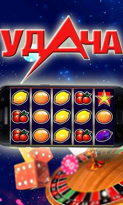 Игровые автоматы удача скачать бесплатно вулкан игровые автоматы играть бесплатно и без регистрации демо игры
