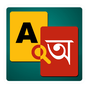 English to Bangla Dictionary 9.00