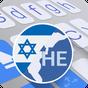 ai.type Hebrew Keyboard 5.0.7