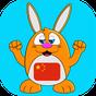 Çince Öğren: Konuşma, Okuma 2.41
