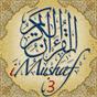iMus'haf - Medinah Quran 3.0 APK