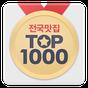 전국맛집 TOP1000 - 실시간 맛집 랭킹&쿠폰 맛집 1.9.7