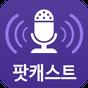 팟캐스트, 라디오 다시듣기 - 라디오팟 1.00.16
