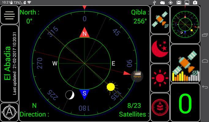 Image 13 of Qibla +5