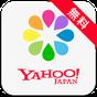 Yahoo!かんたん写真整理〜ヤフーの無料アルバム作成アプリ 2.1.14