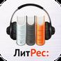 Слушай аудиокниги онлайн 2.0