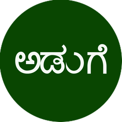 Aduge Food Recipes in Kannada Android - Free Download