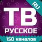 Русское ТВ 1.5 APK