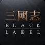 삼국지 블랙라벨 1.3.0