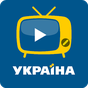 Ukraine TV - украинское ТВ  APK