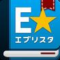 小説・コミック エブリスタ 4.38