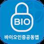 바이오인증 공동앱 1.6
