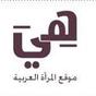 Hiaarabia Arabic Women 2.0