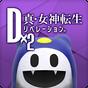 D×2 真・女神転生 リベレーション 1.0.0