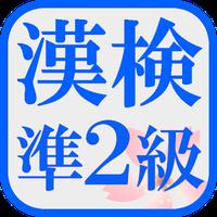 漢検準2級の試験対策アプリ!無料で漢字検定の勉強ができる! アイコン