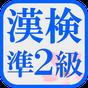 漢検準2級の試験対策アプリ!無料で漢字検定の勉強ができる! 1.2.0