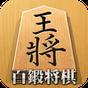 将棋アプリ 百鍛将棋 -初心者でも楽しく指せる- 3.1.3
