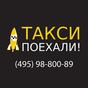 Такси Поехали! 5.0.0-20161024