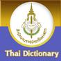 พจนานุกรมฉบับราชบัณฑิตยสถาน ๕๔ 2017.01.31