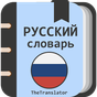 Толковый Словарь Русского Языка более 151.000 слов