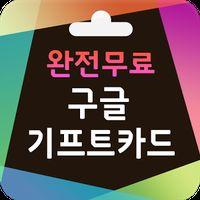 공짜기프트카드 생성기-구글플레이용의 apk 아이콘