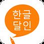 한글 달인 - 맞춤법 공부 1.9.6