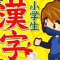 小学生手書き漢字ドリル1006 - はんぷく学習シリーズ 2.25.1