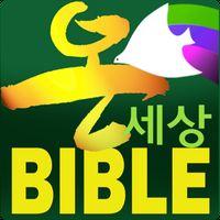 온세상 성경 & 찬송(체험판) (개역개정, NIV)의 apk 아이콘