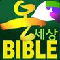 온세상 성경 & 찬송(체험판) (개역개정, NIV) 9.0.140724