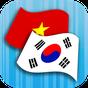 베트남어 번역기 2.2.2