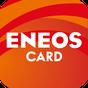 ENEOSカードアプリ 2.6.0