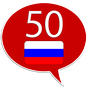 Learn Russian - 50 languages 10.4